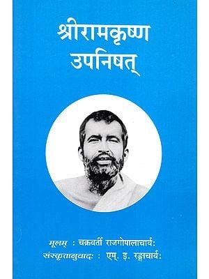 श्री रामकृष्ण उपनिषत्- Sri Ramkrishn Upnishad