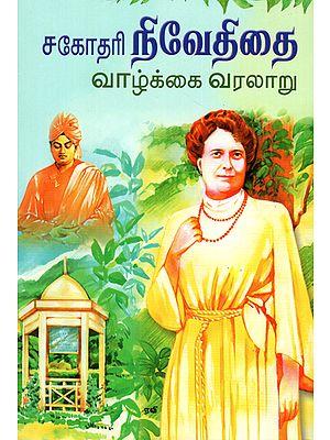 Sagodari Niveditai (Tamil)