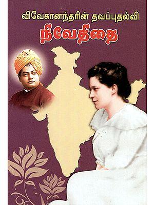 Vivekanandarin Thavapudhalvi Niveditai (Tamil)