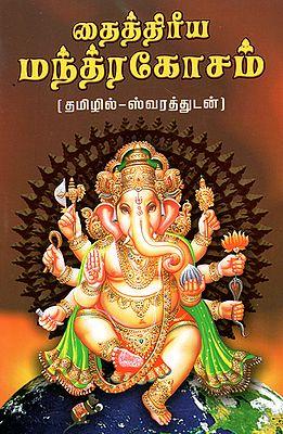 Taittiriya Mantrakosam (Tamil)