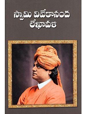 Swami Vivekananda Lekhavali (Telugu)