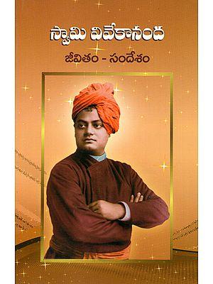 Swami Vivekananda Jeevitam - Sardesham (Telugu)