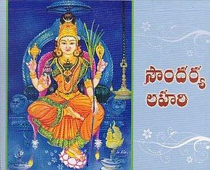 Soundarya Lahari (Telugu)