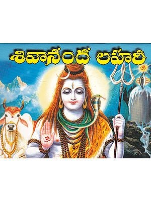 Shivananda Lahari (Telugu)