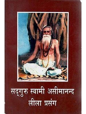 सद्गुरु स्वामी असीमानन्द लीला प्रसंग - Lila of Sadguru Swami Aseemananda