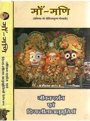 माँ-मणि (जीवन दर्शन एवं दिव्य लीला अनुभूतियाँ) - Maa- Mani-Life's Philosophy and Divine Lila (Set of 2 Volumes)