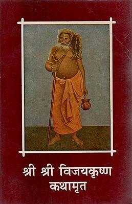 श्री श्री विजयकृष्ण कथामृत - Divine Narrations of Shri Shri Vijayakrishna