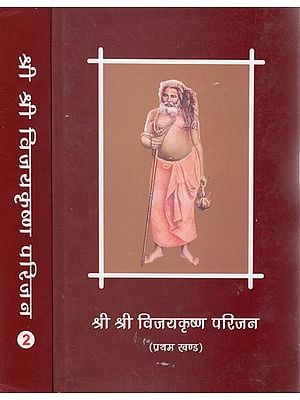 श्री श्री विजयकृष्ण परिजन - Shri Shri Vijayakrishna Parijan (Set of 2 Volumes)