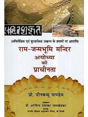 राम-जन्मभूमि मंदिर अयोध्या की प्राचीनता- Antiquity Of Rama Birthplace In Ayodhya