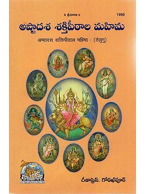 अष्टादश शक्तिपीठाल महिमा - Glory of Ashtadash Shaktipeetha (Telugu)