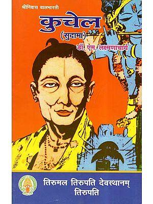 कुचेल (सुदामा)- Kuchela (Sudama)