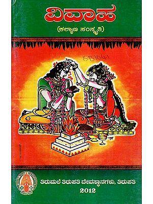 Vivaha- Kalayana Samskruthi (Kannada)