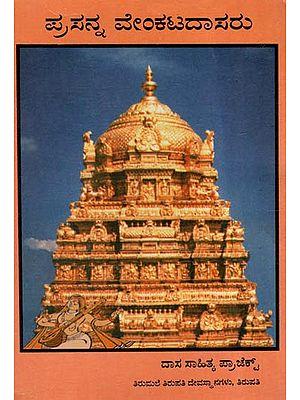 Sri Prasanna Venkata Dasaru (Kannada)