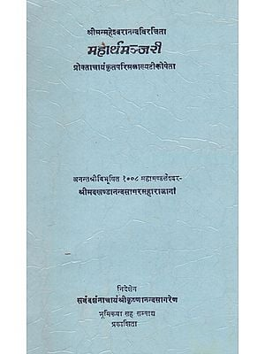 महार्थमञ्जरी- Mahartha Manjari ( An Old and Rare Book)