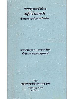 महार्थमञ्जरी- Mahartha Manjari ( An Old and Rare Book)