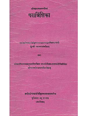 परात्रिंशिका- Paratrinshika (An Old and Rare Book)