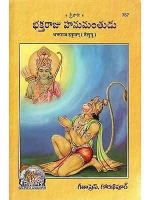भक्तराज हनुमान् - Bhaktaraj Hanuman (Telugu)