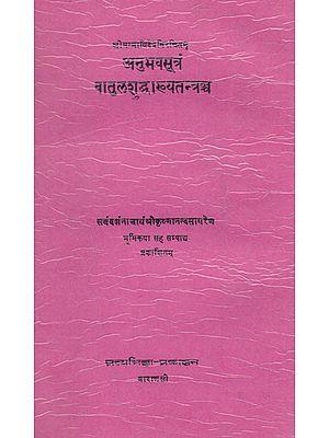 अनुभवसूत्रं वातुलशुद्धाख्यतन्त्रञ्च- Anubhav Sutram Batul Shuddhakhya Tantram (An Old and Rare Books)