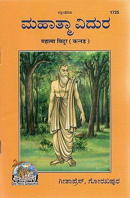 महात्मा विदुर - Mahatma Vidur (Kannada)