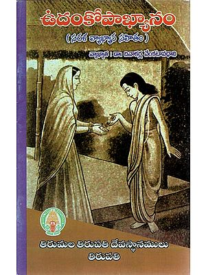 Udankopakhyanam With Commentary (Telugu)