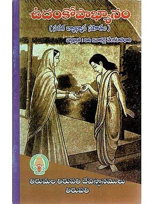 Udankopakhyanam With Commentary (Telugu)