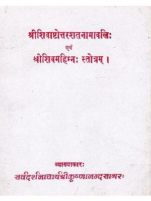 श्रीशिवाष्टोत्तरशतनामावलिः एवं श्री शिवमहिम्न: स्तोत्रम् - Shri Shiva Ashtotrar Shata Namavali and Shri Shiva Mahima Stotram (An Old and Rare Book)