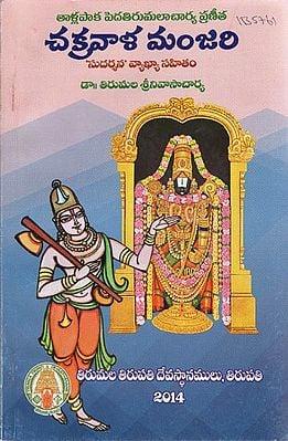Tallapaka Peda Tirumalacharya Praneetha Chakravala Manjari - Sudarsana Vyakhya Sahitam (Telugu)