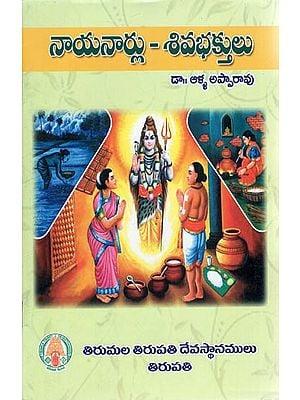 Nayanarlu - Shivabhaktulu (Telugu)