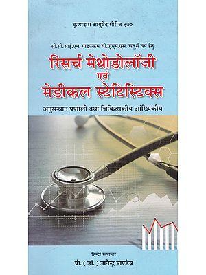 रिसर्च मेथोडोलॉजी एंव मेडीकल स्टेटिस्टिक्स- Research Methodology and Medical Statistics (An Old and Rare Book)