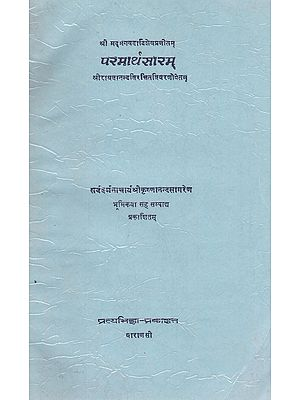 परमार्थसारम्- Parmarth Saram (An Old and Rare Books in Hindi)