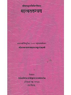 सात्वततन्त्रम्- Satvat- Tantra of Mahipati (An Old and Rare Book)