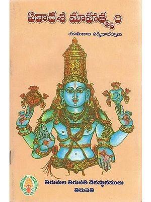 Ekadasi Mahatmyam (Telugu)