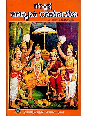 Sankshipta Valmiki Ramayana (Kannada)