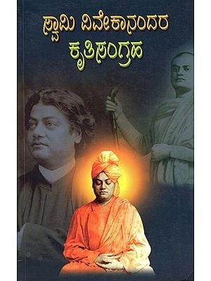 Swami Vivekanandara Kritisangraha (Kannada)