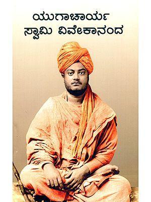 Yugacharya Swami Vivekananda (Kannada)