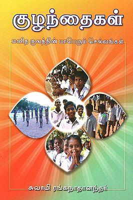 Kuzhandhaigal (Tamil)
