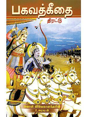 Bhagavat Gita- Tirattu (Tamil)