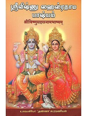 श्रीविष्णुसहस्रनामभाष्यम्- Sri Vishnu Sahasranama Bhashyam (Tamil)
