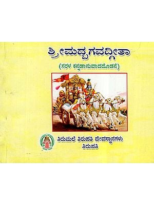 Srimad Bhagavadgita (Kannada)