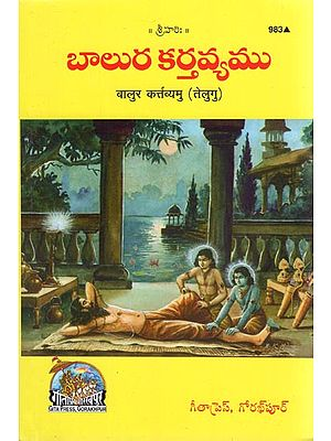 बालुर कर्त्तव्यमु - Duties of Children (Telugu)