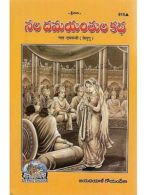 नल-दमयन्ती - Nala-Damayanti (Telugu)