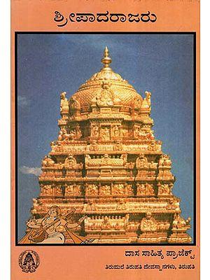 Sri Sripadarajaru (Kannada)