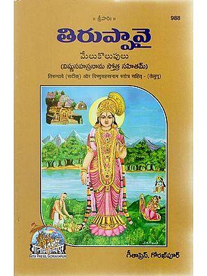 तिरुप्पावै और विष्णुसहस्रनाम स्तोत्र सहित - Including Tiruppavai and Vishnusahasranama Stotra (Telugu)
