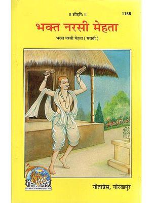 भक्त नरसी मेहता - Devotee Narsi Mehta (Marathi)