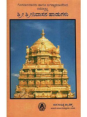 Gopaladasaru Hagu Jagannatha Dasarinda Rachisalpatta- Sri Srinivasana Hadugalu (Kannada)