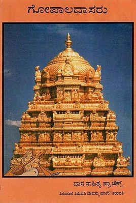 Sri Gopala Dasaru (Kannada)
