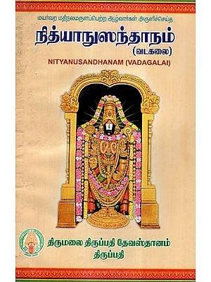 Nityanusandhanam- Vadagalai (Tamil)