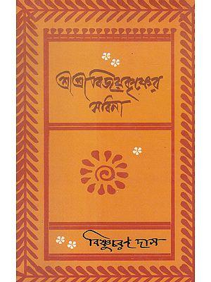 Shri Shri Vijaya Eshvar Sadhana (Bengali)