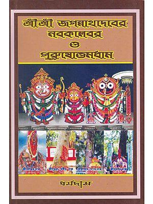 Shri Shri Jagannath Dev Navatravara (Bengali)