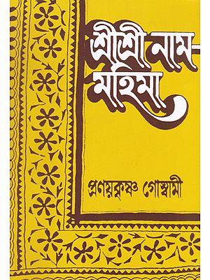 Shri Shri Rama- Mahima (Bengali)